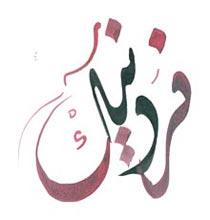 Véronique en calligraphie arabe
