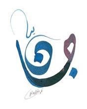 Juan en écritures arabe